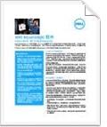 Dell EqualLogic软件设备规格表