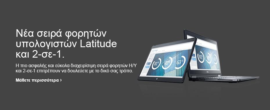 Επίσημη Ιστοσελίδα της Dell Greece  b0f86e23a91