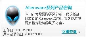 Alienware系列产品咨询
