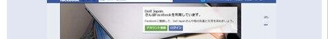 Dell Facebook ファンページ